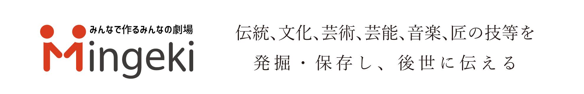 Mingeki 伝統・文化・芸術・芸能・匠の技等を発掘・保存し、後世に伝える